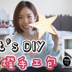 Lett's DIY – 星星燈手工包 Marquee Star Crafting Kit